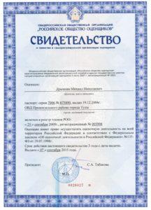 Свидетельство о членстве в саморегулируемой организации оценщиков