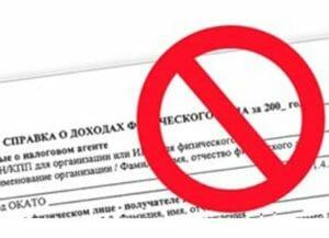 Кредит онлайн заявка без справки о доходах